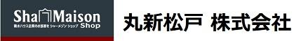 シャーメゾンショップ丸新松戸